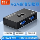 切換器磊邦vga切換器2進1出電腦顯示器視頻轉換器分配器連接線兩口台式主機監 快速出貨