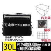 保溫箱小號送餐箱工作30升40升62升騎手裝備配YYJ      原本良品