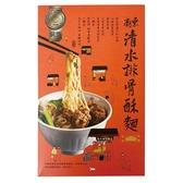 豐原廟東清水排骨酥麵640G【愛買】