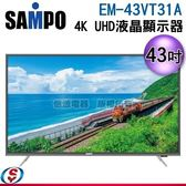 【新莊信源】 43吋【SAMPO聲寶 4K LED智慧聯網液晶顯示器】EM-43VT31A (不含安裝)