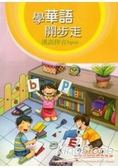 學華語開步走 漢語拼音bpm課本