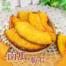 南瓜脆片 【菓青市集】...