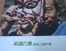 二手書R2YB 2012年3月《穿越自然 吳炫三創作展》臺中市立港區藝術中心97