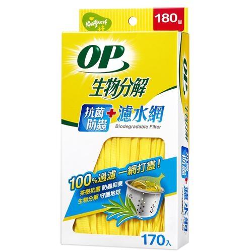OP生物分解抗菌防蟲濾水網-170入【愛買】