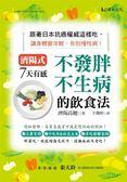 濟陽式 7天有感!不發胖、不生病的飲食法!:跟著日本抗癌權威這樣吃,讓身體變年輕..