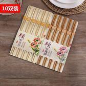 日式防滑長筷子家用餐具竹子快子套裝創意情侶尖頭防黴竹筷10雙裝