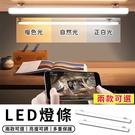 【台灣現貨 C010】 LED燈條 露營...