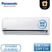 [Panasonic 國際牌]3-5坪 K系列 變頻冷專壁掛 一對一冷氣 CS-K22BA2/CU-K22BCA2