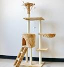 貓跳台 劍麻貓爬架貓窩貓樹一體小型多功能大型貓架子貓抓板跳臺貓咪玩具【快速出貨八折搶購】