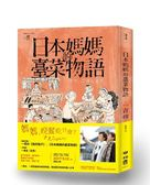 (二手書)日本媽媽的臺菜物語