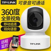 智能攝像頭家用無線監控攝像機360度全景1080P高清夜視wifi WY【開學季88折促銷】