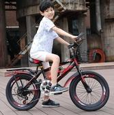兒童自行車20寸6-7-8-9-10-11-12歲童車15男孩小學生變速山地單車QM『艾麗花園』