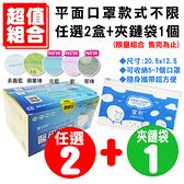 【限量組合】順易利平面醫用口罩 50入/盒裝 兒童/成人【醫妝世家】 MIT 台灣製 順易利