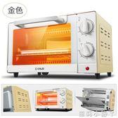 電烤箱家用10升烘焙多功能小烤箱控溫迷你蛋糕 220vigo 全館免運