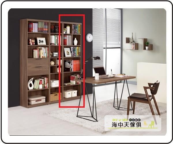 {{ 海中天休閒傢俱廣場 }} C-23 摩登時尚 書房系列 359-3 諾艾爾2尺開放式書櫥