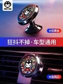 車載手機支架吸盤式磁吸汽車內磁性車上磁力車用磁鐵支撐導航支駕 小明同學