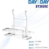 Day&Day 日日 廚房系列_砧板架 掛式 砧板收納 ST3026C