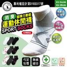 【衣襪酷】Light & Dark 超彈力動能 運動休閒襪 繃帶型足弓襪 台灣製造 男女適穿