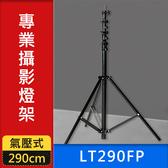 【大型氣壓燈架】290cm 鋁合金 2米9 LT290FP 四節 閃 1/4牙 3/8牙 金屬關節 閃燈 棚燈 外拍必備