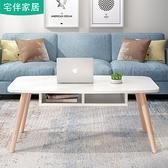 新款北歐茶幾簡約小戶型客廳臥室創意橢圓形家用木質小桌子飄窗 露露日記