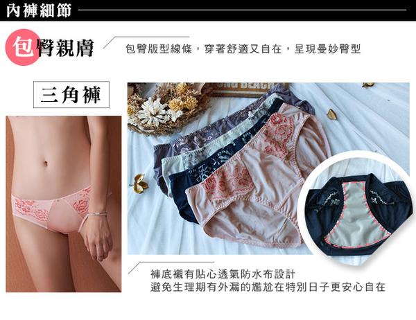 EASY SHOP-輕柔花願 日安型中腰三角生理褲(芋砂紫)