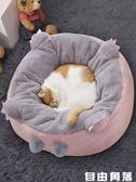 貓窩過冬保暖網紅可拆洗封閉式貓咪睡覺的窩睡袋狗窩四季通用  自由角落