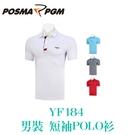 POSMA PGM 男裝 短袖 POLO衫 翻領 柔軟 舒適 排汗 天空藍 YF184BLU