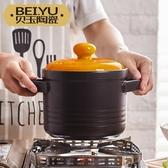 貝玉砂鍋燉鍋家用燃氣燉湯沙鍋明火耐高溫陶瓷鍋湯鍋養生湯煲石鍋