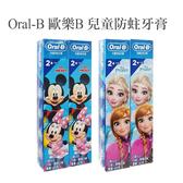 Oral-B 歐樂B 兒童防蛀牙膏 40gx2入 兩款可選 兒童牙膏【YES 美妝】NPRO