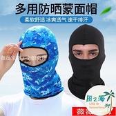 臉基尼 戶外防曬頭套多功能防曬釣魚套頭面罩騎行運動護臉基尼蒙面帽【風之海】