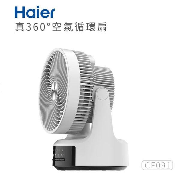 Haier 海爾 真360° 9吋空氣循環扇 CF091 好娃娃
