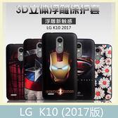 LG K10 (2017版) 黑邊皮質浮雕 立體浮雕彩繪殼 3D立體 手機殼 保護殼 手機套 背蓋 背套