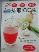 【書寶二手書T1/養生_KSQ】吃+喝+按摩-排毒100 _謝欣茹
