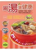 (二手書)喝湯增健康