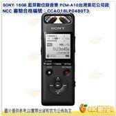 SONY PCM-A10 16GB 藍芽數位錄音筆 台灣索尼公司貨 APP控制 無線播放 線性PCM錄音 FLAC不失真