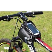 自行車包車前包防水大容量騎行裝備配件上管鞍包山地車前梁包 「潔思米」