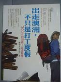 【書寶二手書T3/旅遊_QKY】出走澳洲,不只是打工度假_陳瑞昇