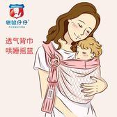 袋鼠仔仔嬰兒背巾背袋帶西爾斯橫豎抱式新生兒哄睡哺乳前抱式抱袋  良品鋪子