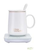 恆溫杯墊 暖暖杯55度加熱水杯加熱器暖杯墊心熱牛奶神器自動恒溫杯子底座【快速出貨】