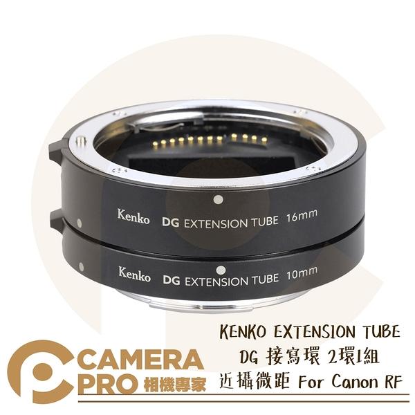 ◎相機專家◎ KENKO EXTENSION TUBE DG 接寫環 2環1組 近攝微距 適 Canon RF 公司貨