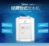 臺式迷你小型家用特價溫熱小飲水機非立式冷熱  魔法鞋櫃220v