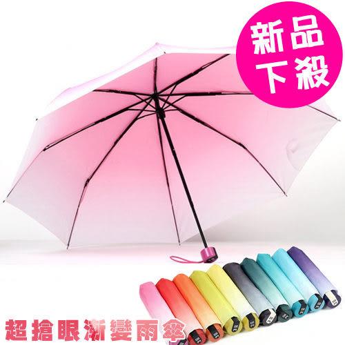 晴雨傘 超搶眼漸變糖果色雨傘 摺疊傘  (5色)