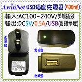 充電器變壓器家用USB充電器USB輸出DC5V0.5A
