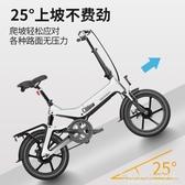 正步16寸新款摺疊電動自行車小型男女性助力電瓶車鋰電池電動車 雙十二全館免運