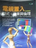 【書寶二手書T6/大學藝術傳播_XFE】電視置入:型式、效果與倫理