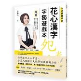 花心漢字字獨遊戲本-1(母冊+子冊套書)