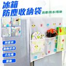 多功能卡通圖案防塵收納袋 防水 防塵 收納 透明印花
