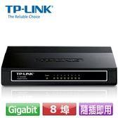 TP-LINK TL-SG1008D 8 埠 Gigabit 桌上型交換器