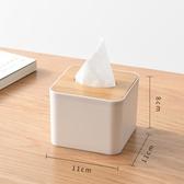 抽紙盒紙巾盒家用客廳創意紙抽盒茶幾遙控器收納盒卷紙盒簡約可愛