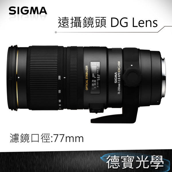 SIGMA APO 70-200mm F2.8 EX DG OS HSM 恆伸公司貨 F2.8恆定光圈 免運